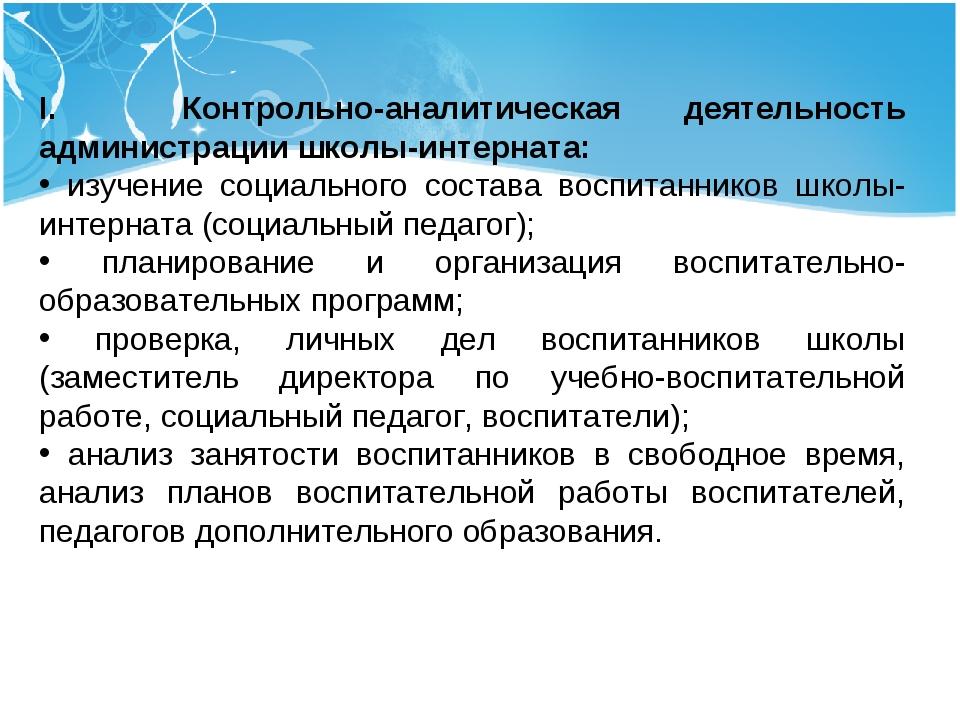 I. Контрольно-аналитическая деятельность администрации школы-интерната: изуче...