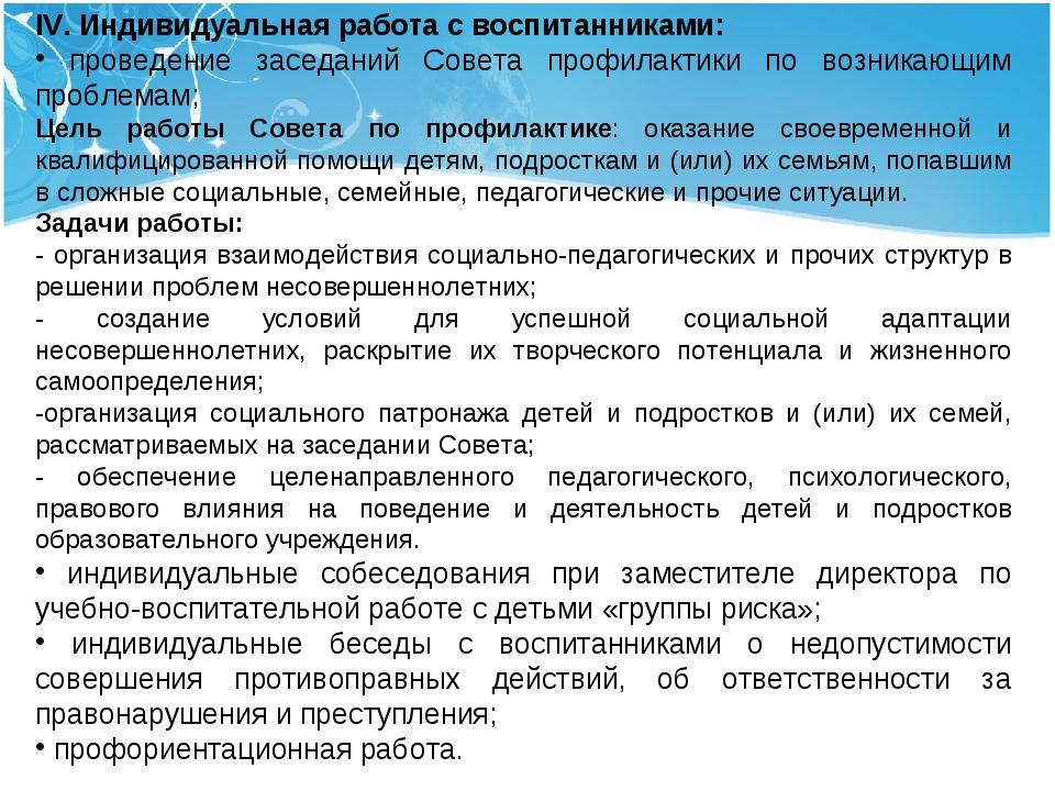 IV. Индивидуальная работа с воспитанниками: проведение заседаний Совета профи...