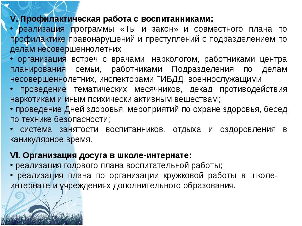 V. Профилактическая работа с воспитанниками: реализация программы «Ты и закон...