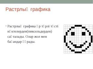 Растрлық графика Растрлық графика әр түрлі түсті нүктелерден(пиксельдерден) с