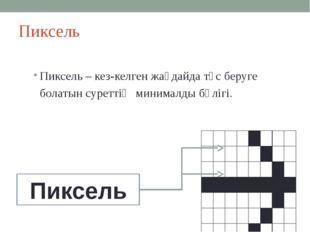 Пиксель Пиксель – кез-келген жағдайда түс беруге болатын суреттің минималды б