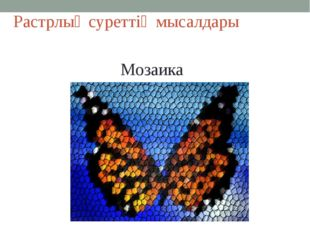 Растрлық суреттің мысалдары Мозаика
