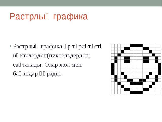 Растрлық графика Растрлық графика әр түрлі түсті нүктелерден(пиксельдерден) с...