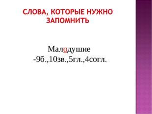 Малодушие -9б.,10зв.,5гл.,4согл.