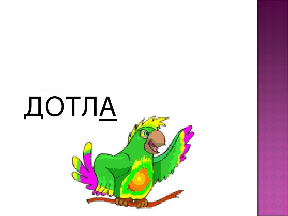 ДОТЛА