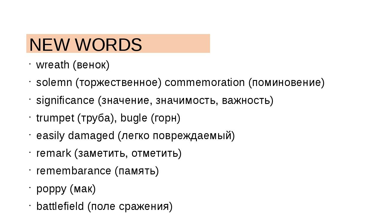 NEW WORDS wreath (венок) solemn (торжественное) commemoration (поминовение) s...