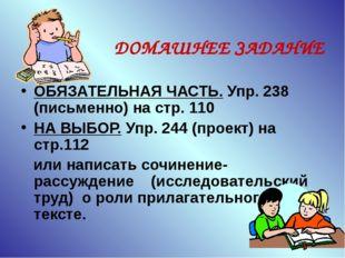 ДОМАШНЕЕ ЗАДАНИЕ ОБЯЗАТЕЛЬНАЯ ЧАСТЬ. Упр. 238 (письменно) на стр. 110 НА ВЫБ