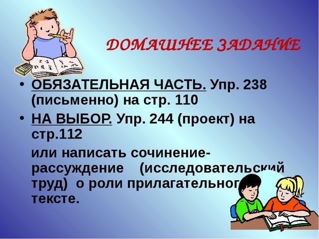 ДОМАШНЕЕ ЗАДАНИЕ ОБЯЗАТЕЛЬНАЯ ЧАСТЬ. Упр. 238 (письменно) на стр. 110 НА ВЫБ...