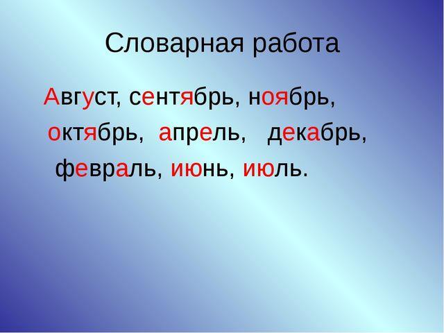 Словарная работа Август, сентябрь, ноябрь, октябрь, апрель, декабрь, февраль,...