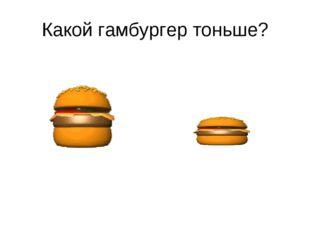 Какой гамбургер тоньше?