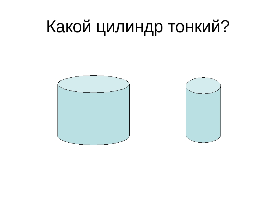 Какой цилиндр тонкий?