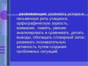 - воспитательные: воспитывать любовь и интерес к русскому языку, желание учи