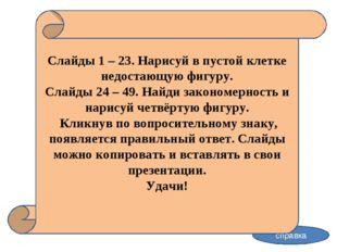 Учимся думать, или логические задачки справка Слайды 1 – 23. Нарисуй в пустой