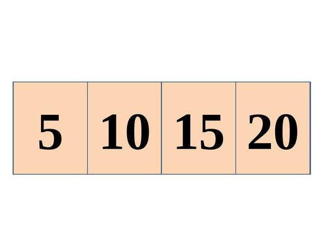 5 10 15 ? 20