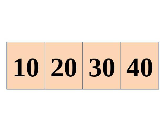 10 20 30 ? 40