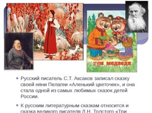 Русский писатель С.Т. Аксаков записал сказку своей няни Пелагеи «Аленький цве