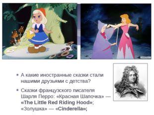 А какие иностранные сказки стали нашими друзьями с детства? Сказки французско