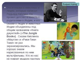 Это и сказки о животных и людях, которые написал Ридьярд Киплинг. Он провел д