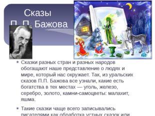 Сказки разных стран и разных народов обогащают наше представление о людях и м