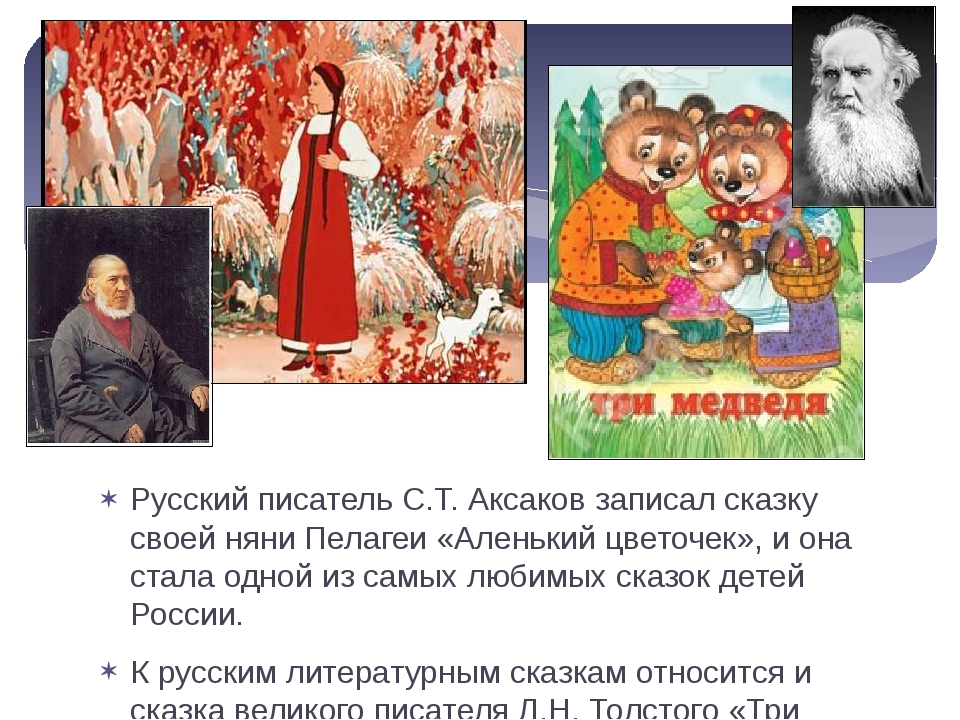 Русский писатель С.Т. Аксаков записал сказку своей няни Пелагеи «Аленький цве...