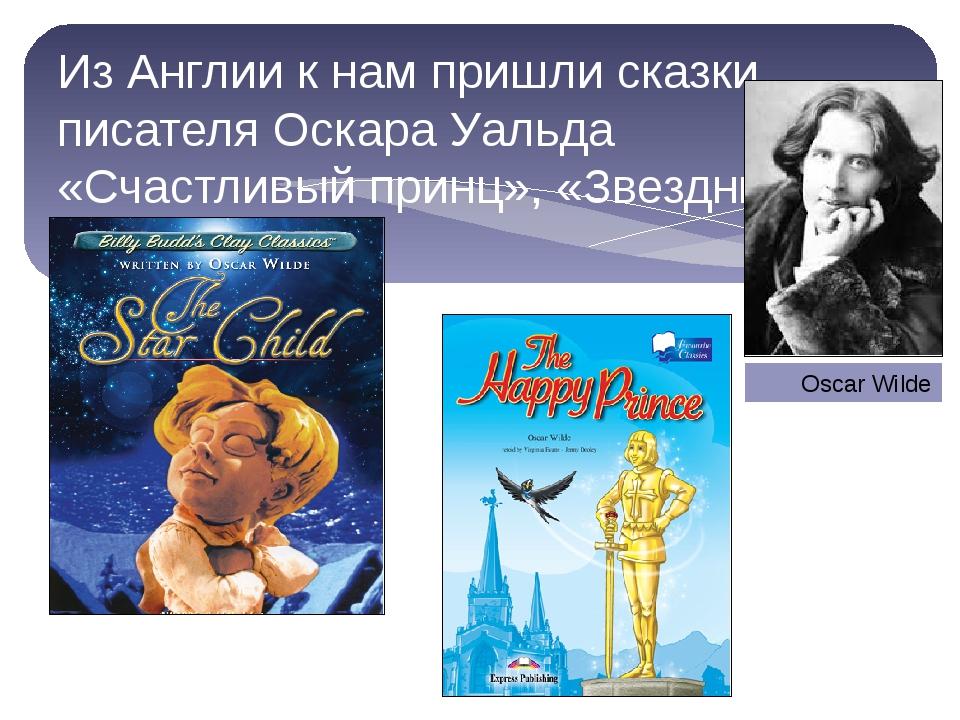 Из Англии к нам пришли сказки писателя Оскара Уальда «Счастливый принц», «Зв...