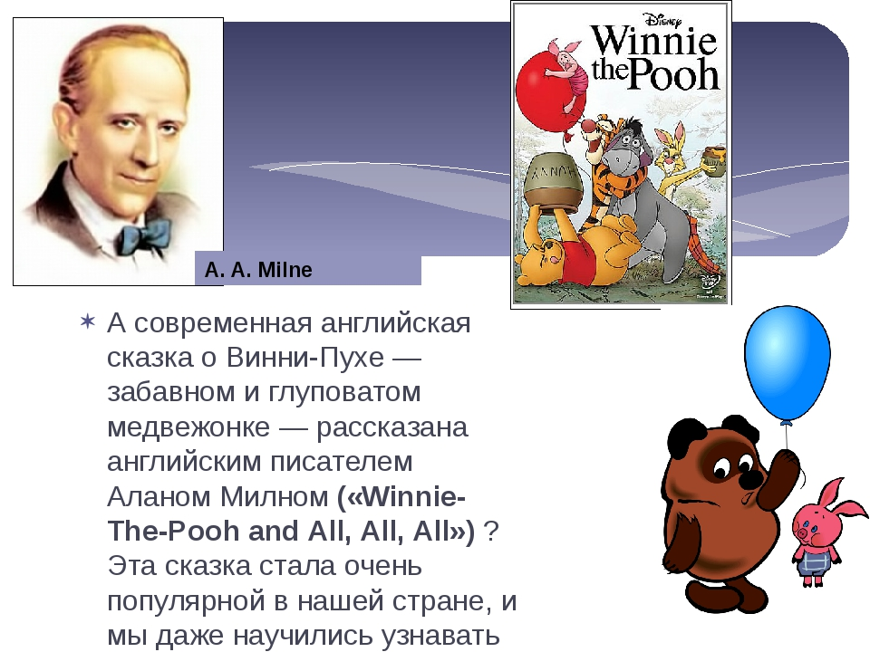 А современная английская сказка о Винни-Пухе — забавном и глуповатом медвежон...