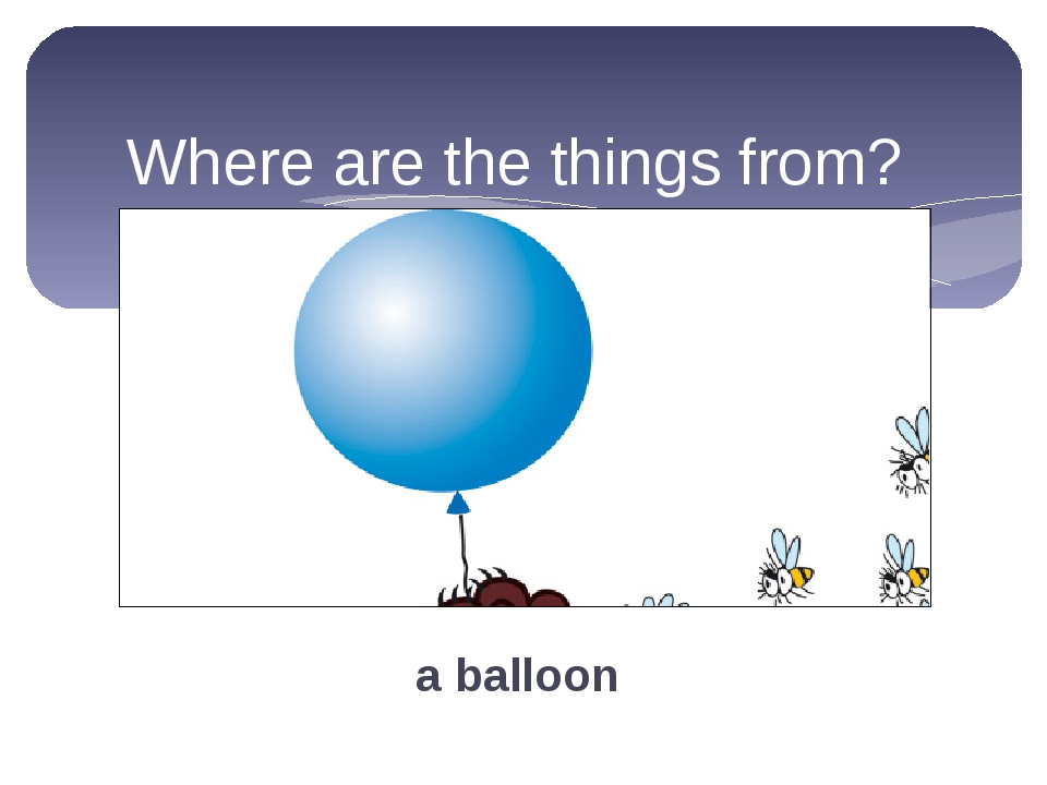 a balloon Where are the things from? Из какой сказки эти вещи.