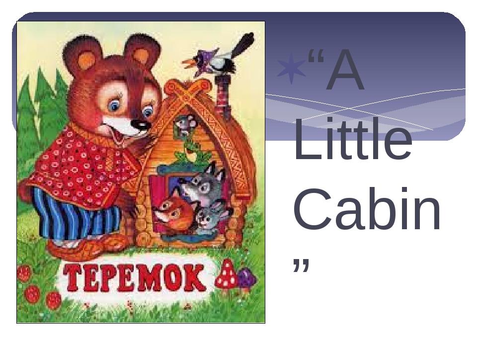 """А Little Cabin"""