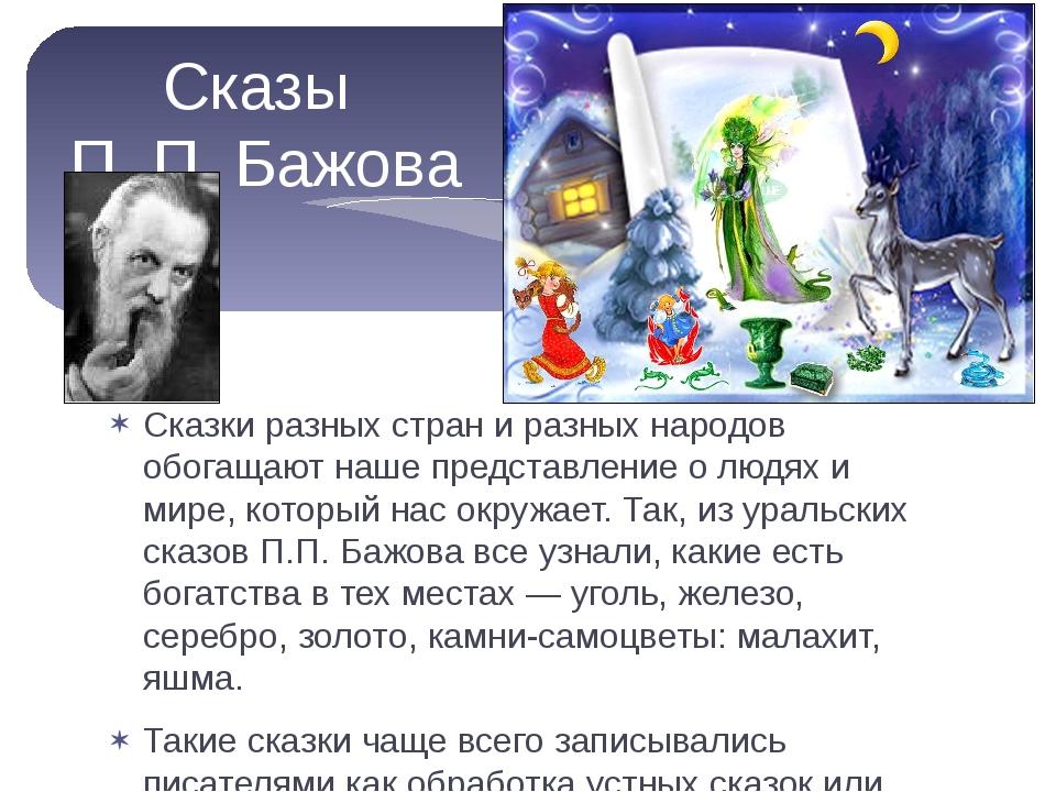 Сказки разных стран и разных народов обогащают наше представление о людях и м...