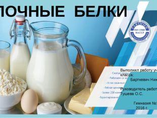 МОЛОЧНЫЕ БЕЛКИ Выполнил работу ученик 7-В класса:  Барткевич Николай Руковод