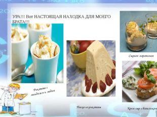 УРА!!! Вот НАСТОЯЩАЯ НАХОДКА ДЛЯ МОЕГО БРАТА!!! Сырное мороженое Рикотта с м