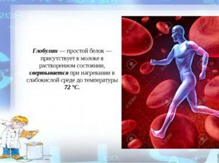 Глобулин — простой белок — присутствует в молоке в растворенном состоянии, св