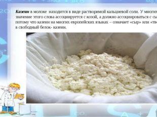 Казеин в молоке находится в виде растворимой кальциевой соли. У многих значен
