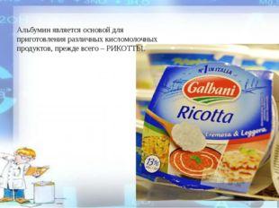 Альбумин является основой для приготовления различных кисломолочных продукто