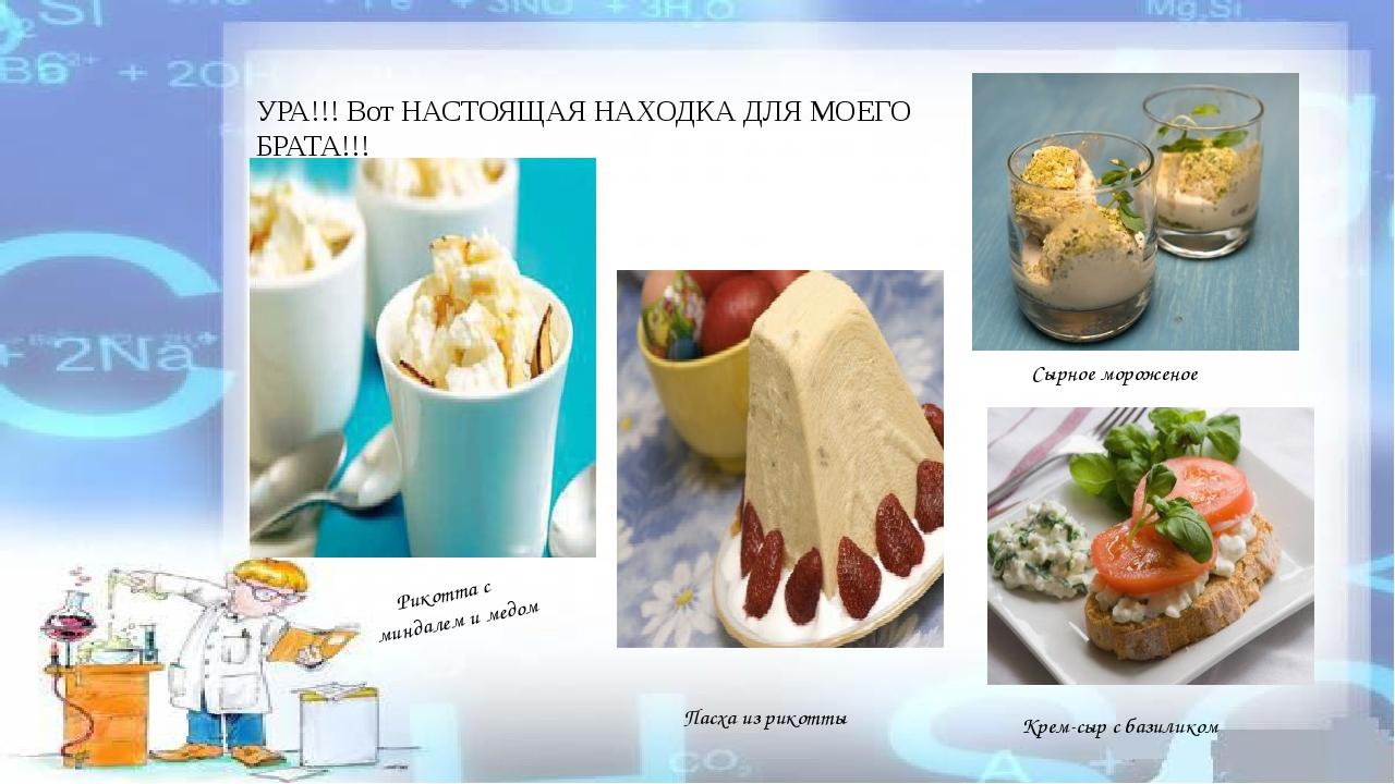 УРА!!! Вот НАСТОЯЩАЯ НАХОДКА ДЛЯ МОЕГО БРАТА!!! Сырное мороженое Рикотта с м...