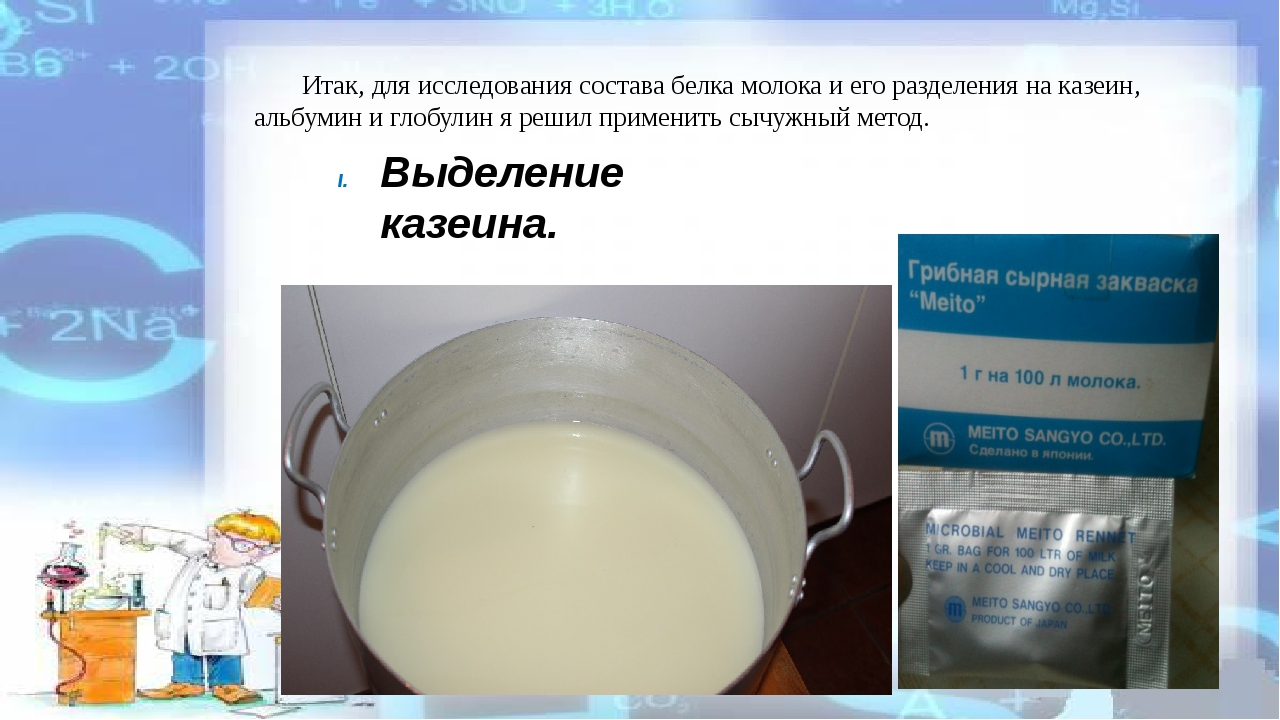 Итак, для исследования состава белка молока и его разделения на казеин, альб...