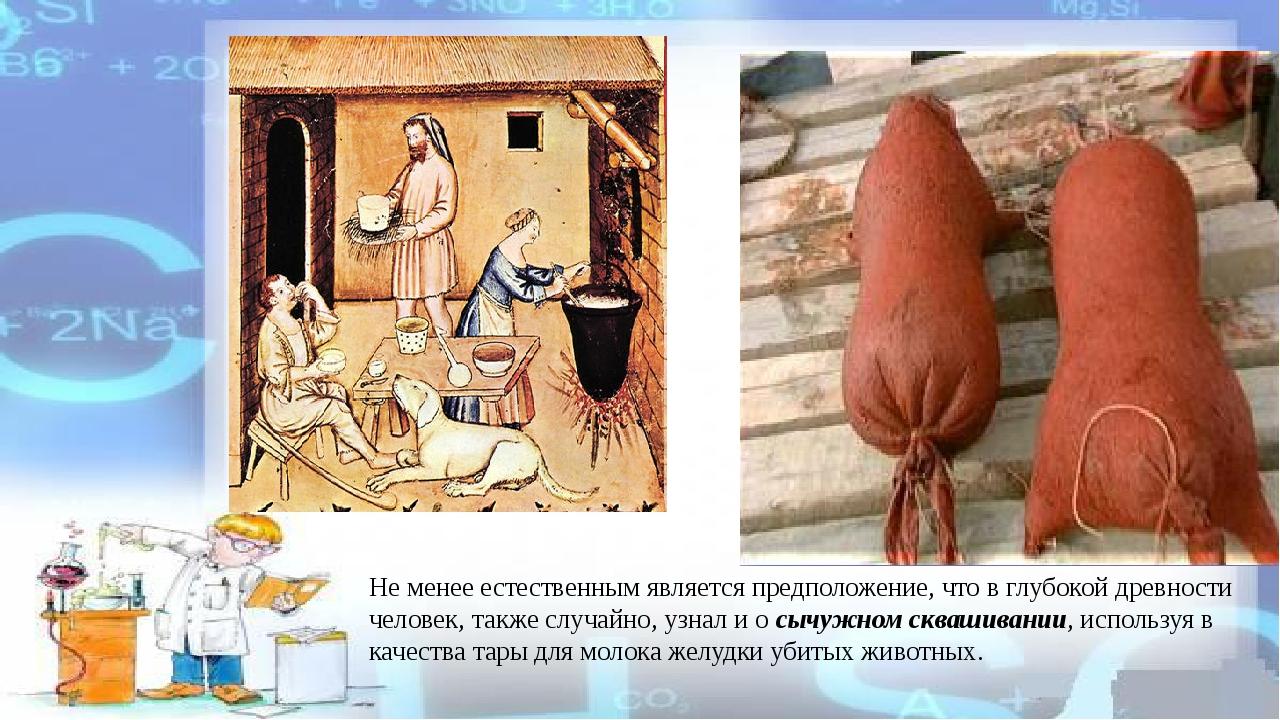 Не менее естественным является предположение, что в глубокой древности челове...