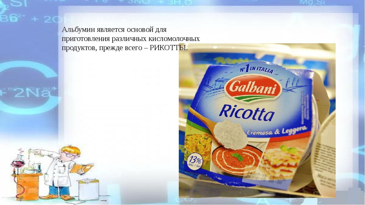 Альбумин является основой для приготовления различных кисломолочных продукто...