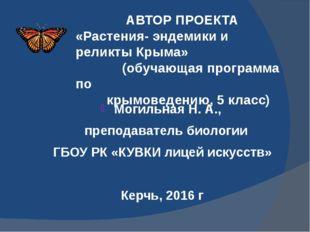 АВТОР ПРОЕКТА «Растения- эндемики и реликты Крыма» (обучающая программа по