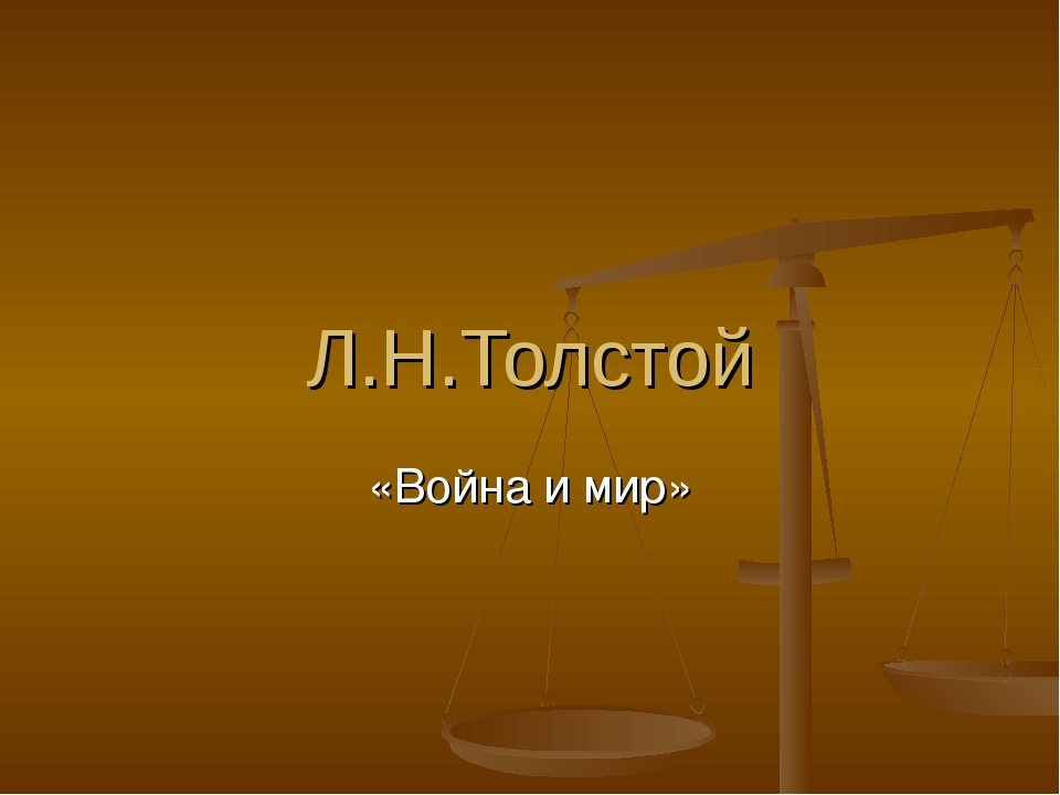 Л.Н.Толстой «Война и мир»