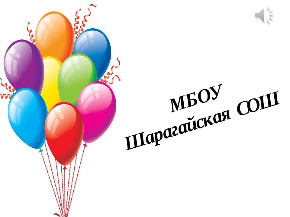 МБОУ Шарагайская СОШ