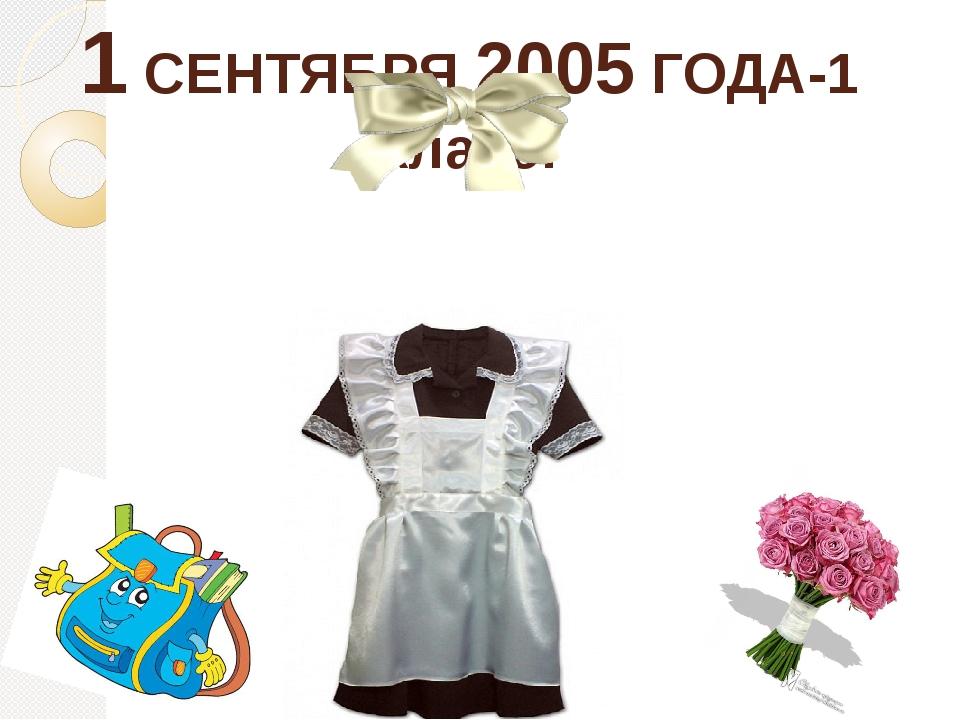 1 СЕНТЯБРЯ 2005 ГОДА-1 класс!