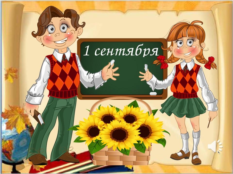 Школьные картинки к 1 сентября, зуля днем рождения