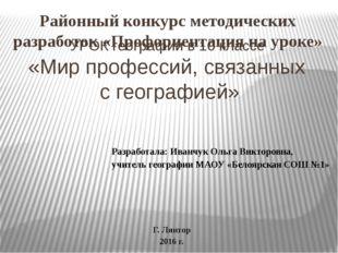 УРОК географии в 10 классе «Мир профессий, связанных с географией» Районный к
