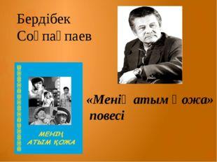 Бердібек Соқпақпаев «Менің атым Қожа» повесі