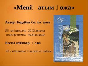 Автор: Бердібек Соқпақпаев Ең алғаш рет 2012 жылы осы прозамен таныстым. Баст