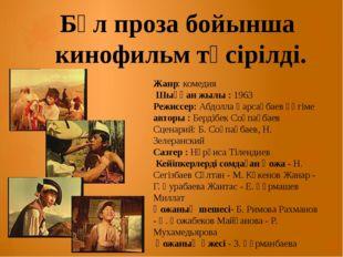 Жанр: комедия Шыққан жылы : 1963 Режиссер: Абдолла Қарсақбаев әңгіме авторы