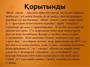 Қорытынды «Менің атым… Атымды айта бастасам, тілім таңдайыма жабысып қалғанда