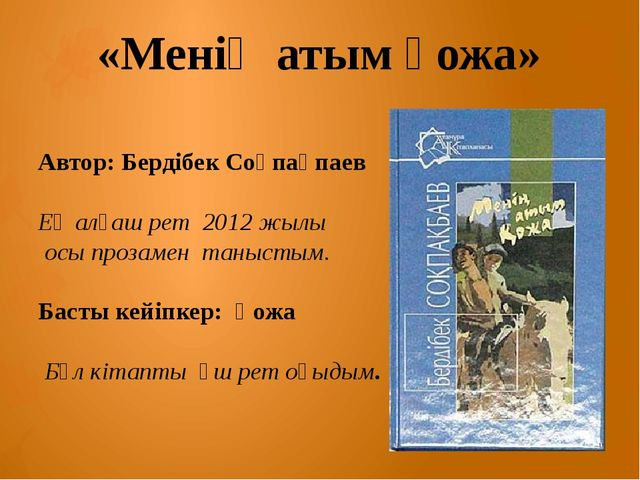 Автор: Бердібек Соқпақпаев Ең алғаш рет 2012 жылы осы прозамен таныстым. Баст...