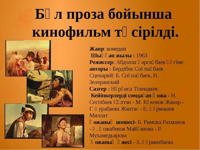 Жанр: комедия Шыққан жылы : 1963 Режиссер: Абдолла Қарсақбаев әңгіме авторы...